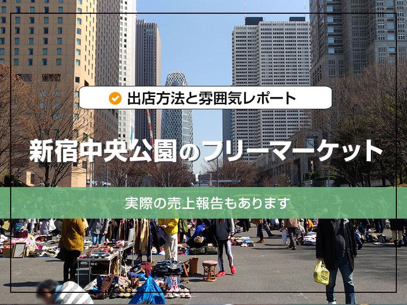 宿中央公園のフリーマーケットの出店方法と雰囲気レポート