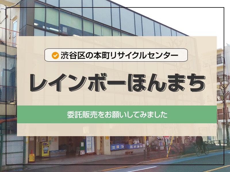渋谷区本町リサイクルセンター