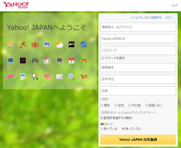 パソコンからYahoo!Japan IDを取得する方法