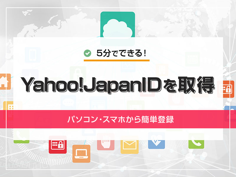 Yahoo!Japan IDを取得する方法