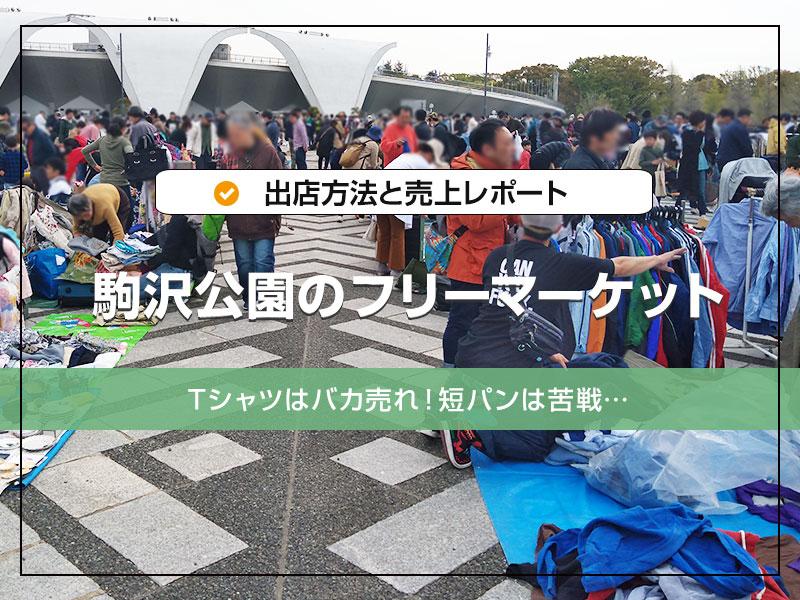 駒沢オリンピック公園フリマ出店方法