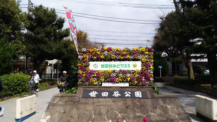 世田谷公園入り口