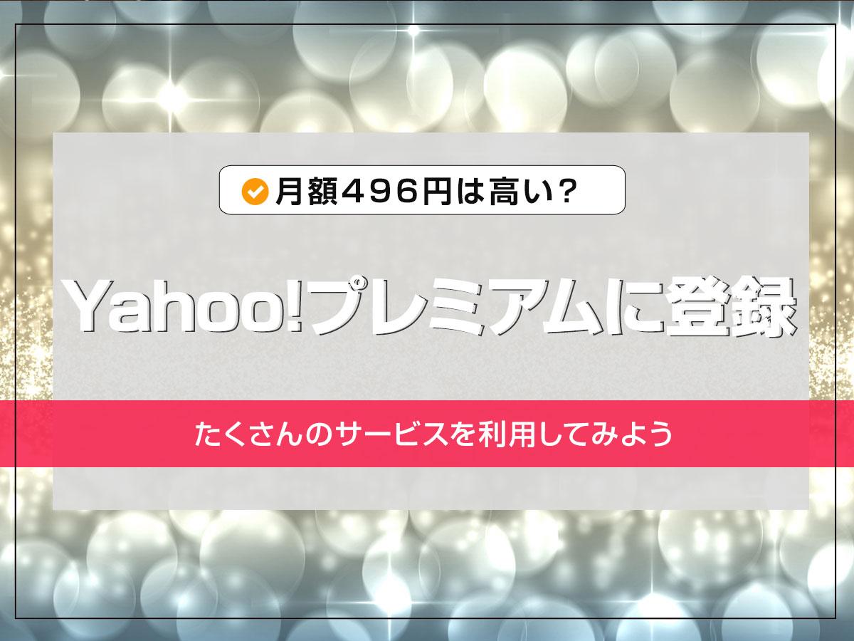 Yahoo!プレミアムに登録するメリット・デメリット
