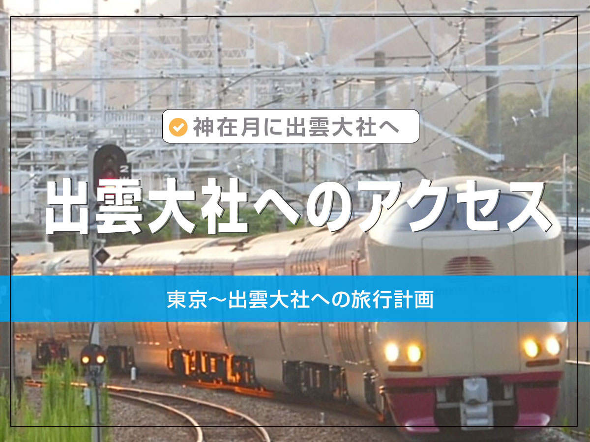 東京から出雲大社へのアクセス