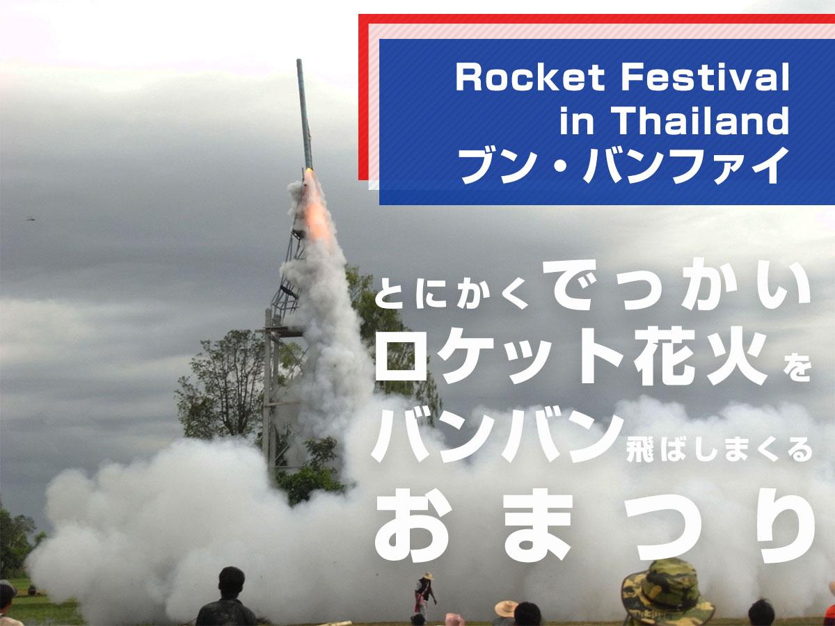 タイのロケット祭り「ブンバンファイ」