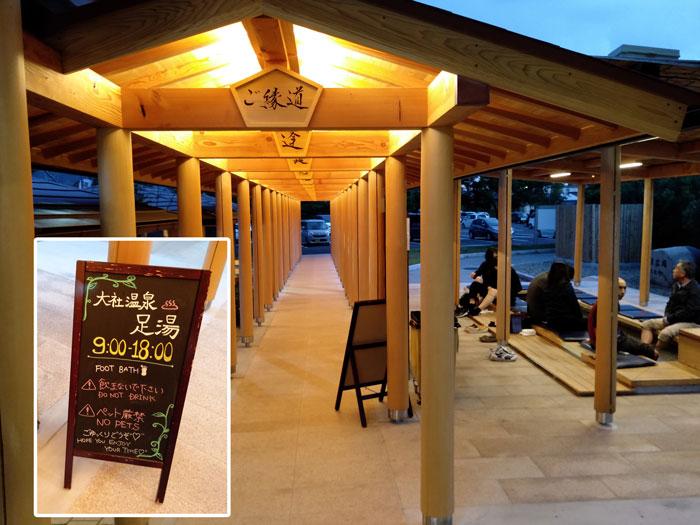 宇迦橋の大鳥居道の駅「大社ご縁広場」の足湯