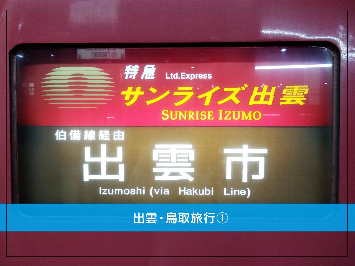 サンライズ出雲に乗って東京駅から出雲市駅へ