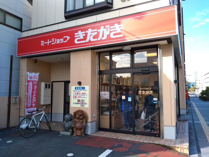 松江観光コロッケが有名なきたがき
