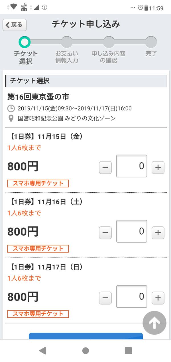 第16回東京蚤の市前売券購入方法