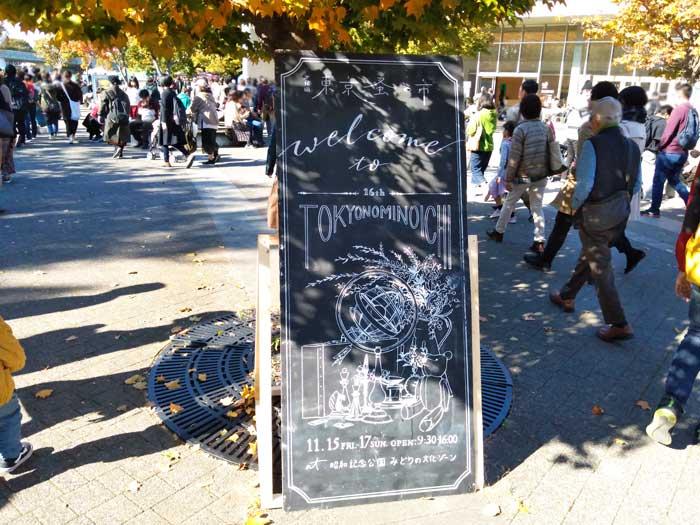 第16回東京蚤の市in国営昭和記念公園入り口