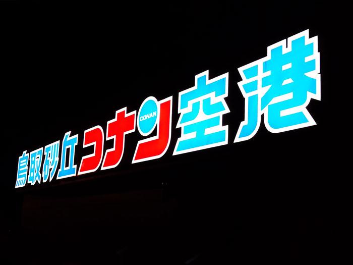 鳥取空港屋上のネオン