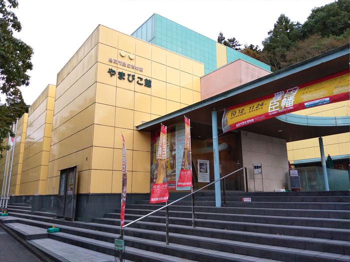 市歴史博物館やまびこ館