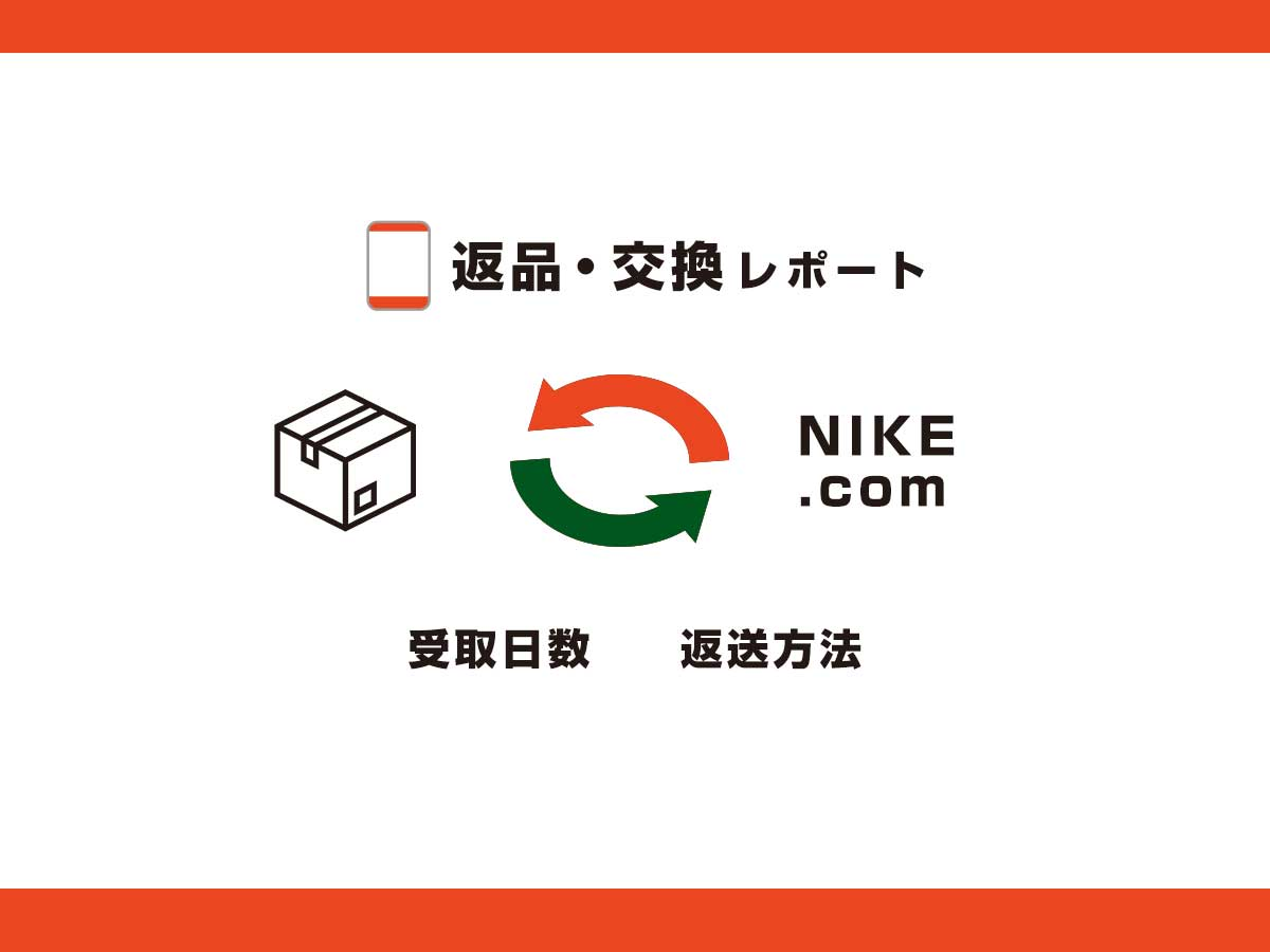 ズ 返品 スニーカー 【スニーカー返品無料】各社の靴、返品可能日数まとめ