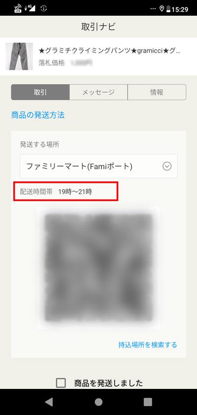 """ヤフネコ宅急便コンパクトの時間指定"""""""