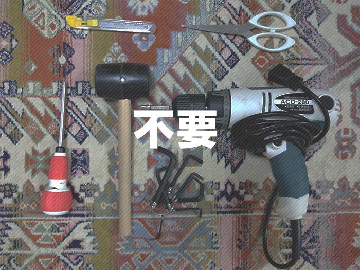 ロウヤのイス組み立ては工具不要