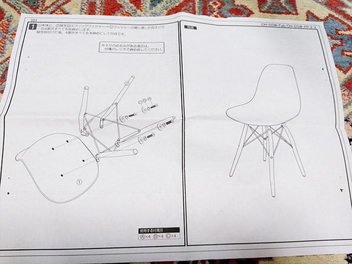 ロウヤのイスの組み立ては簡単