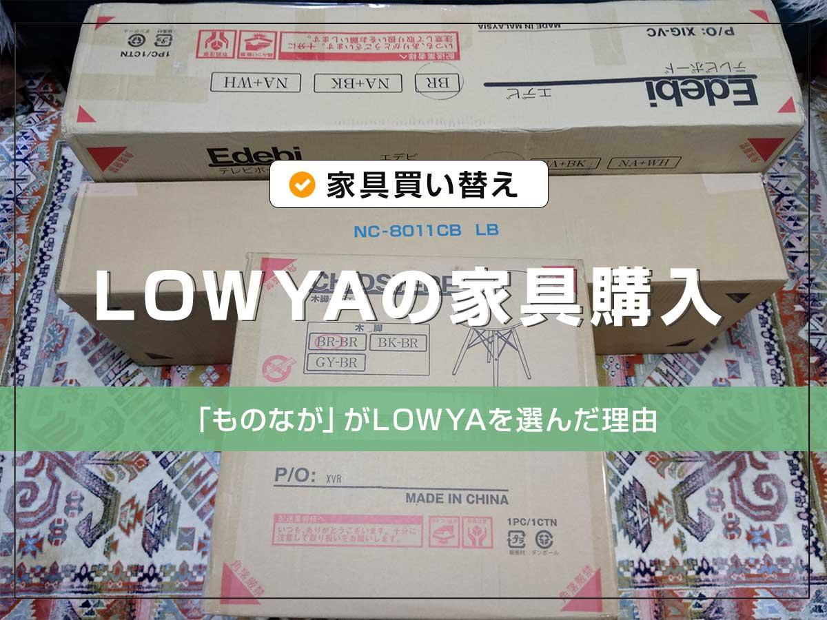 ネットで評判の良いLOWYA(ロウヤ)の家具購入レポート