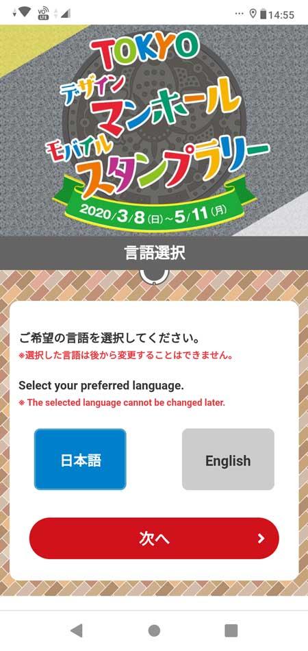 TOKYOデザインマンホールモバイルスタンプラリー