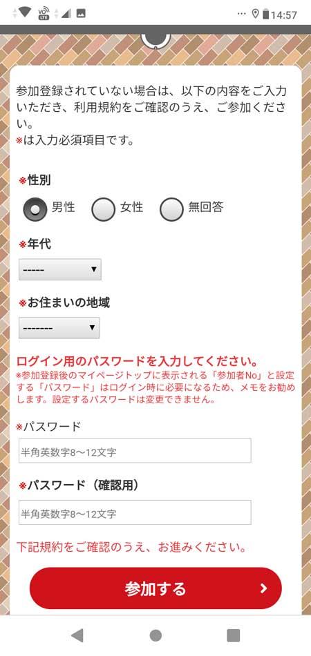 TOKYOデザインマンホールモバイルスタンプラリー参加登録方法