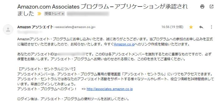 アマゾンアソシエイト審査承認メール
