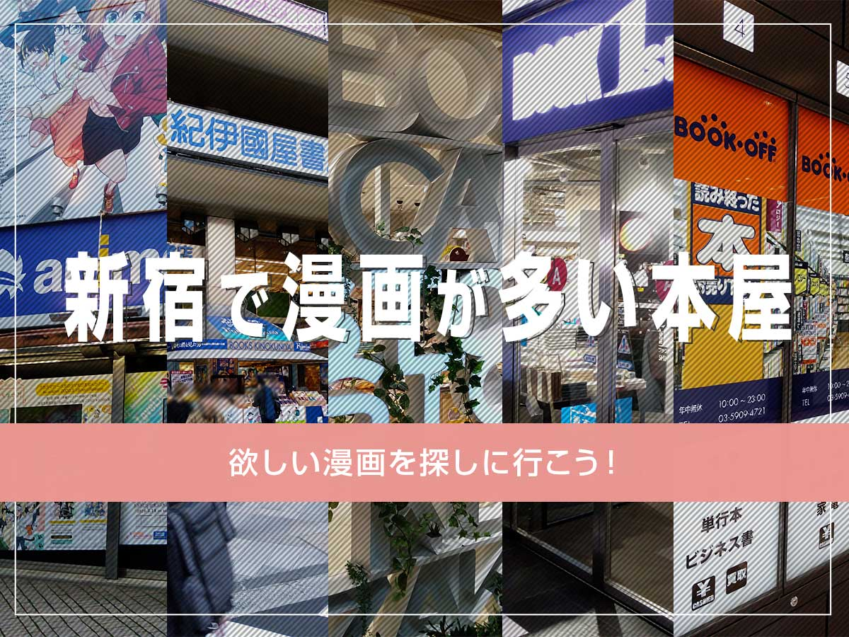 新宿で漫画が多い本屋さんはどこ?
