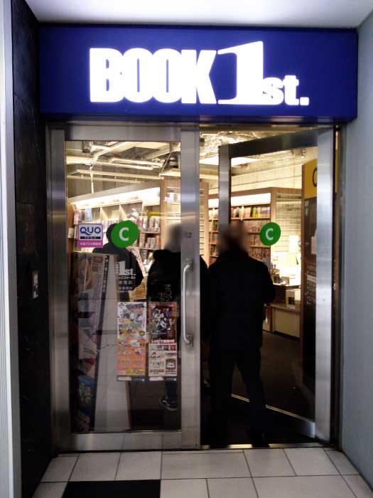 ブックファースト新宿店Cゾーンは漫画コーナー