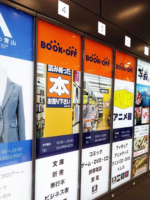 BOOKOFF 新宿駅西口店