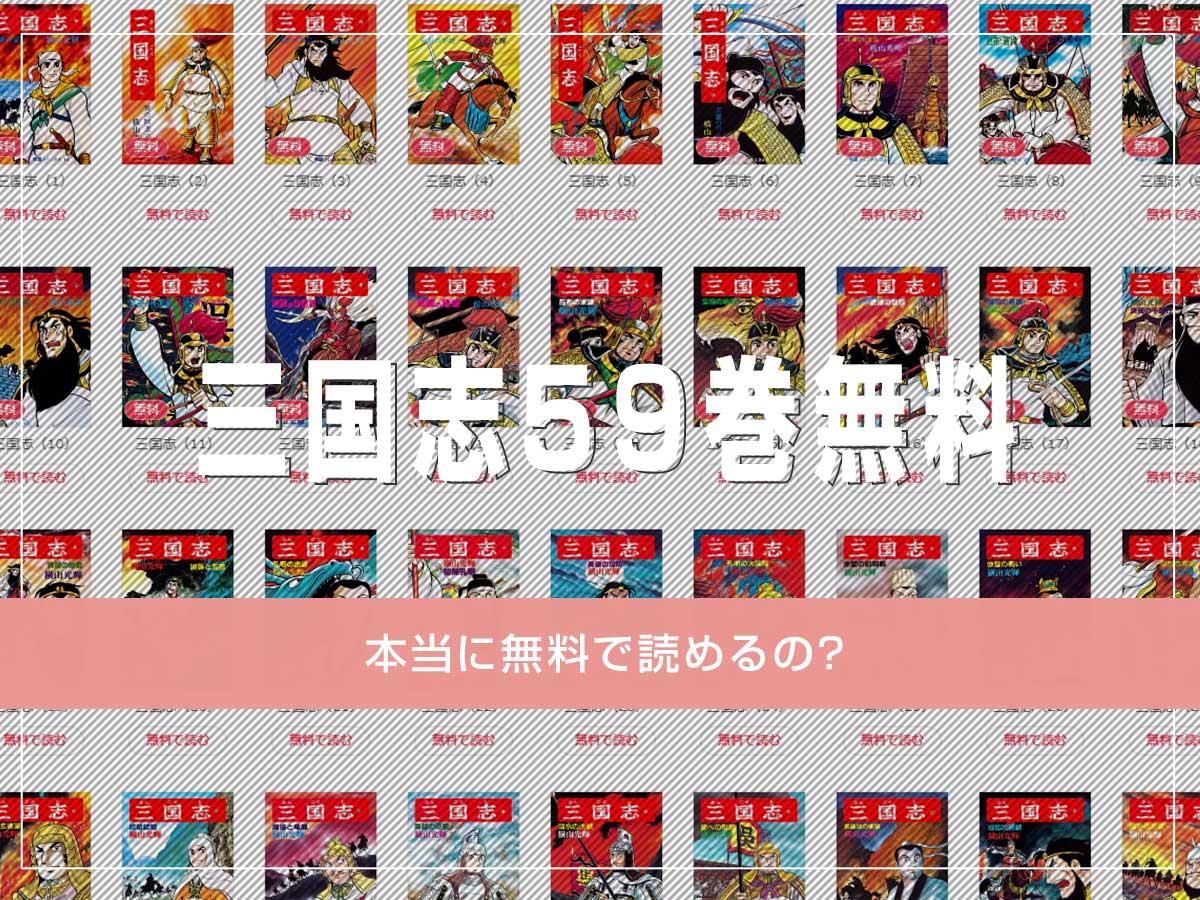 三国志59巻無料