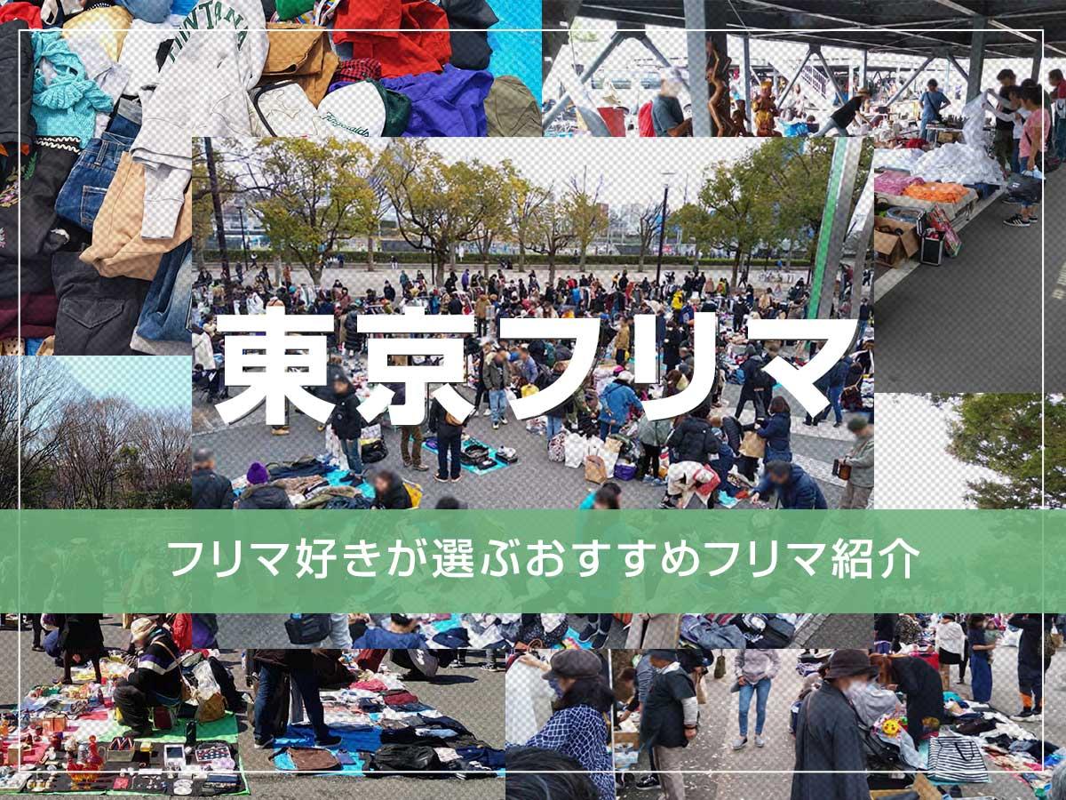 2020年東京近郊の人気フリマ