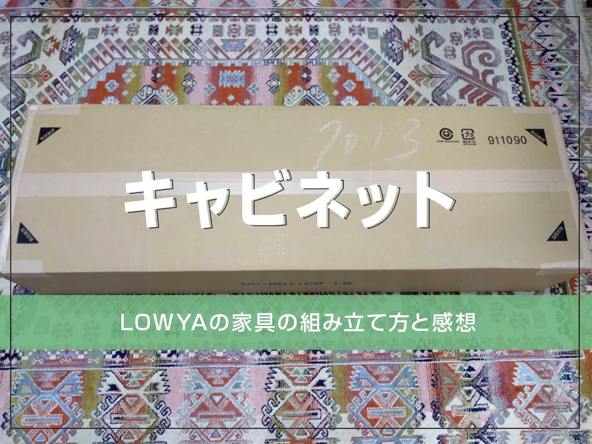 LOWYA(ロウヤ)キャビネットの組み立て方