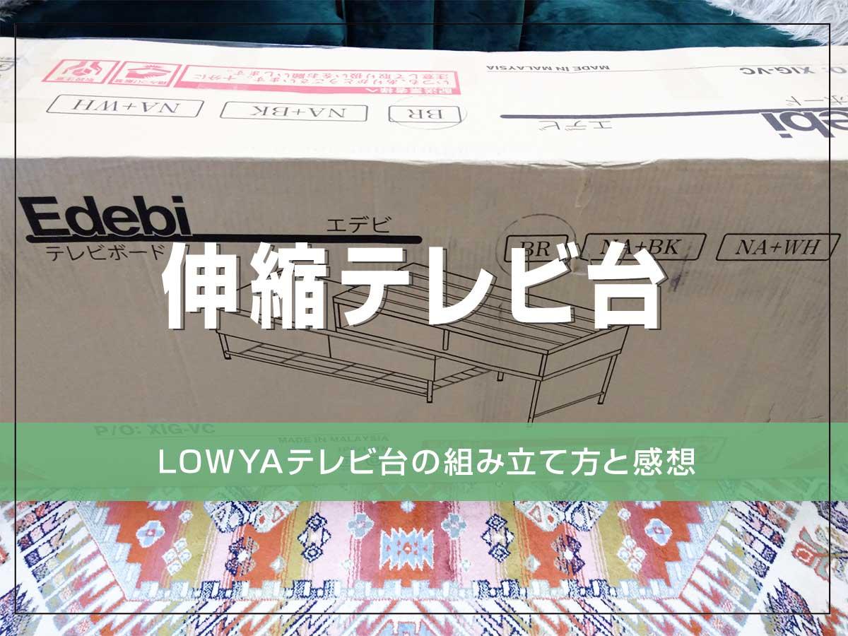 LOWYA(ロウヤ)伸縮テレビ台の組み立てレビュー