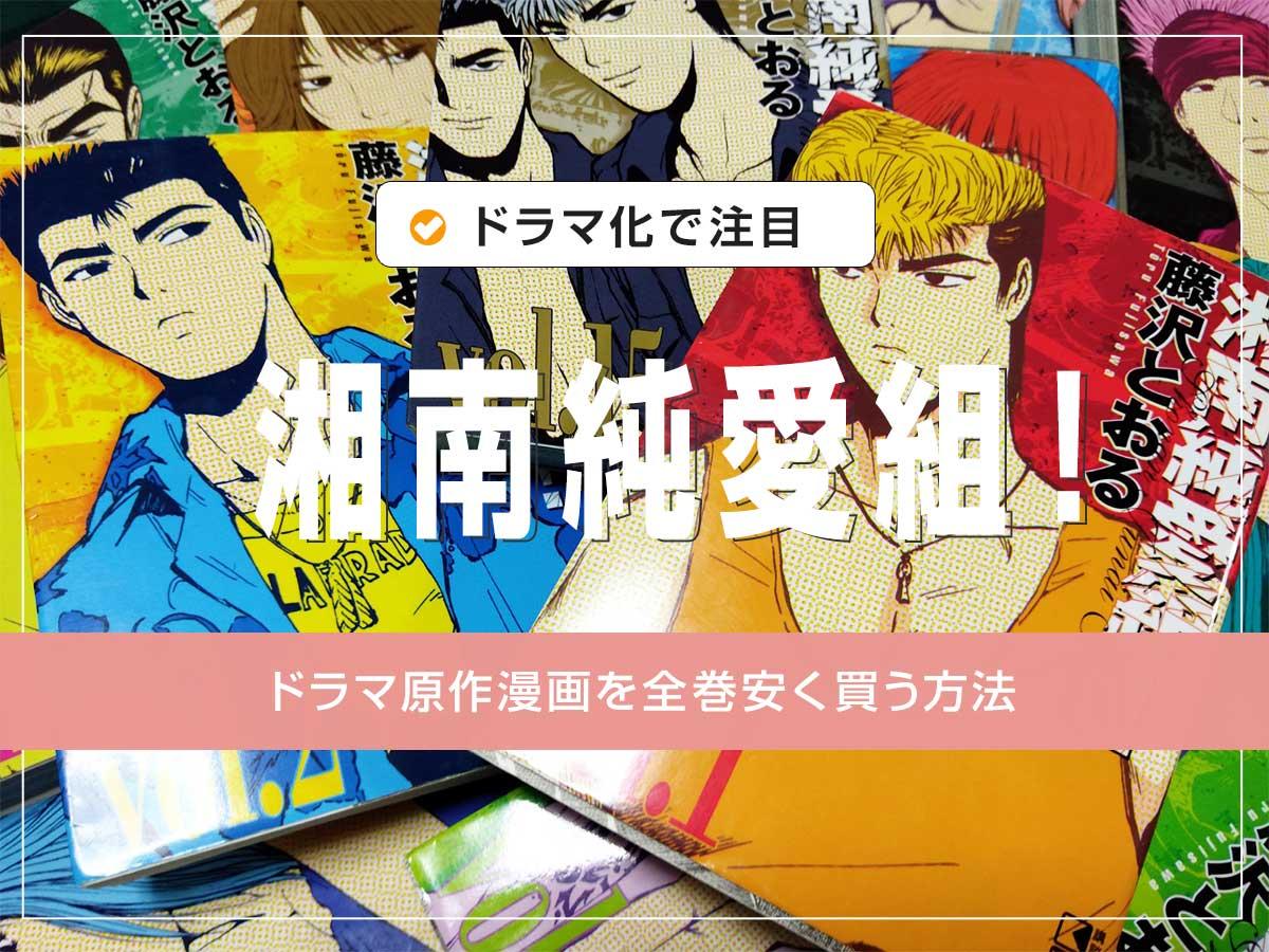 ドラマ化で話題の漫画「湘南純愛組!」を安く全巻購入する方法