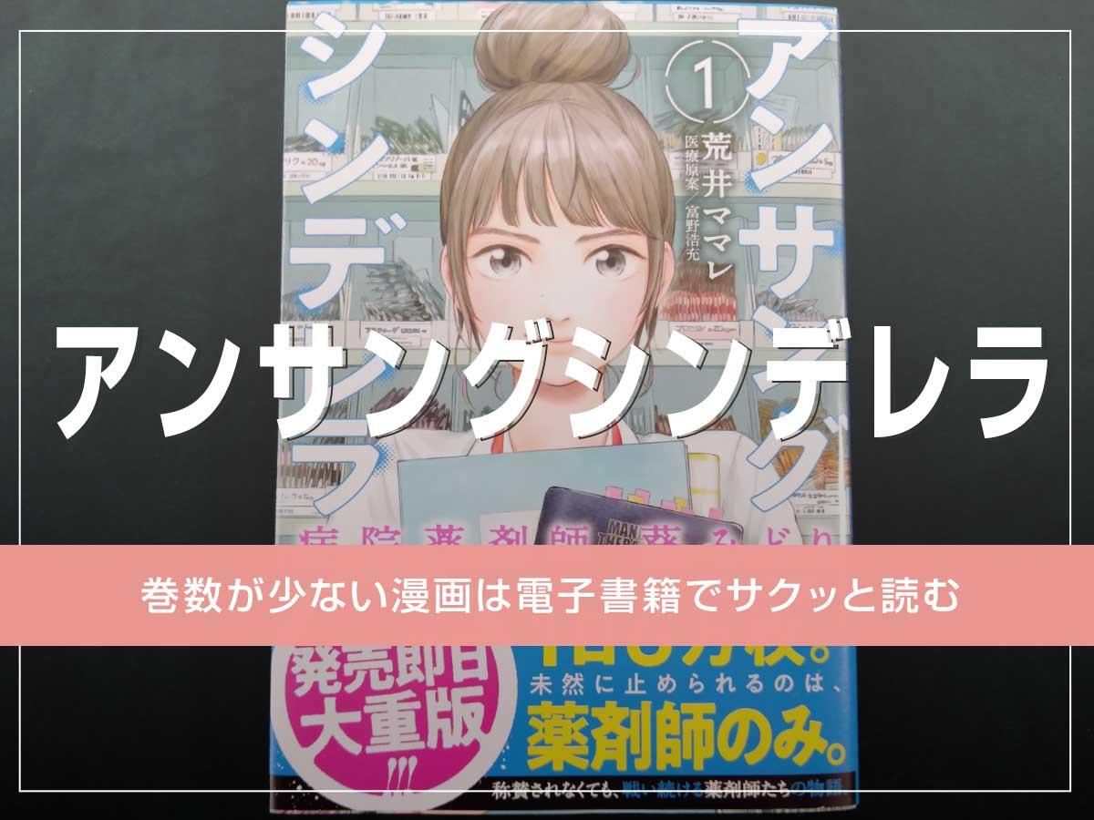 ドラマ「アンサング・シンデレラ」の原作漫画を全巻安く読む方法