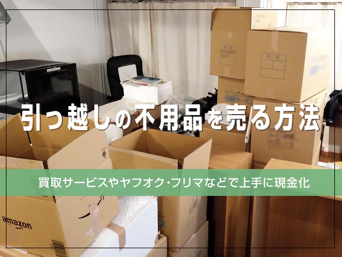引っ越しの不用品を売る方法