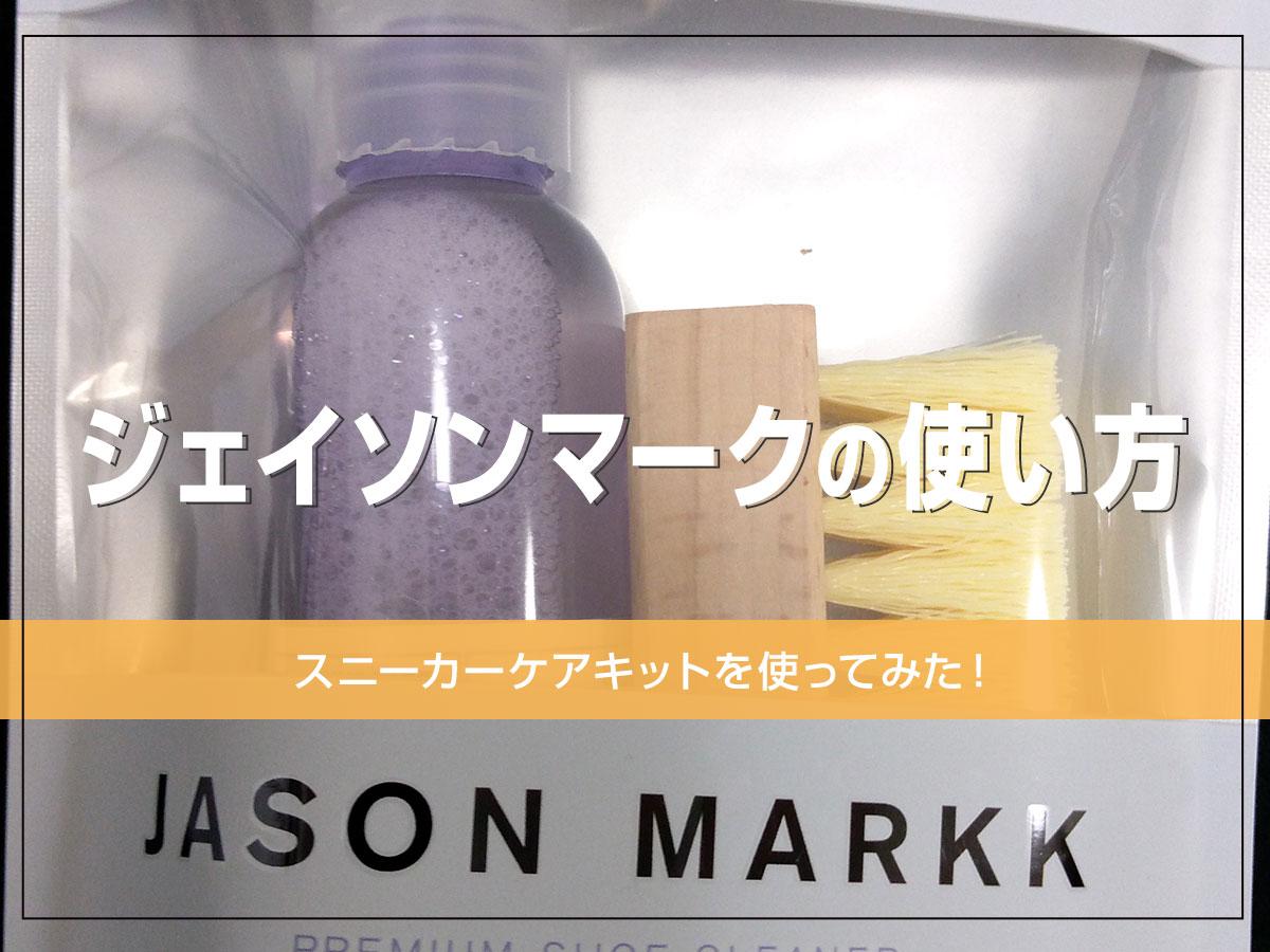 ジェイソンマークのスニーカーケアキットを使ってみた!
