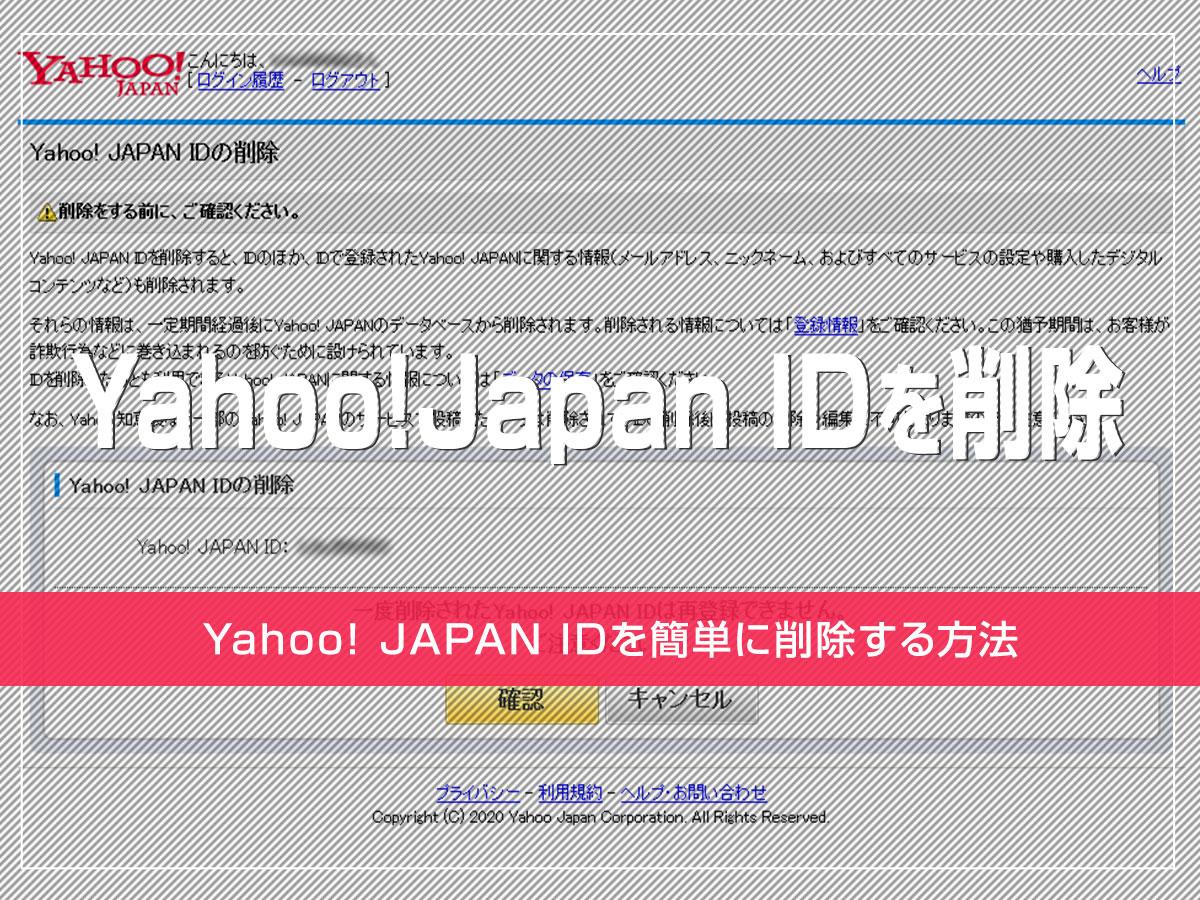 Yahoo アカウント 削除