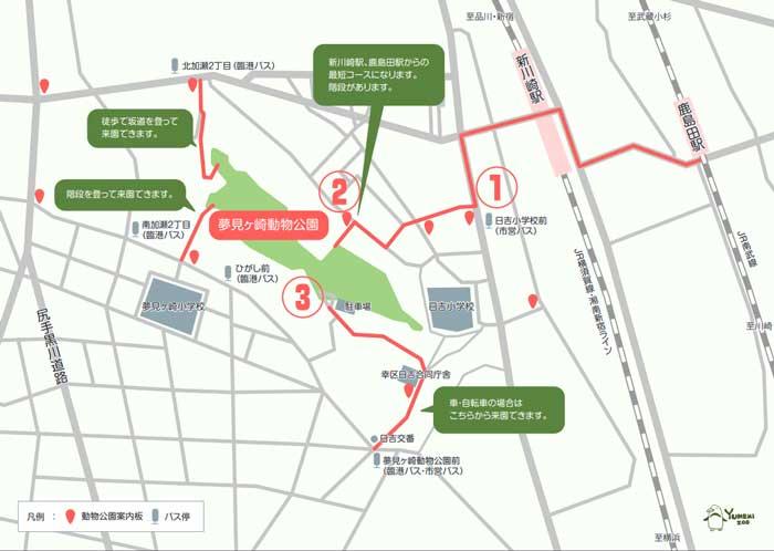 夢見ヶ崎動物公園までのアクセス