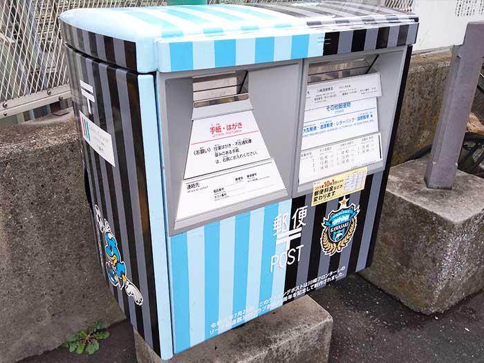 新川崎駅前ポストは川崎フロンターレ仕様