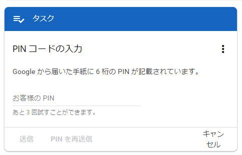 PINコードの入力方法