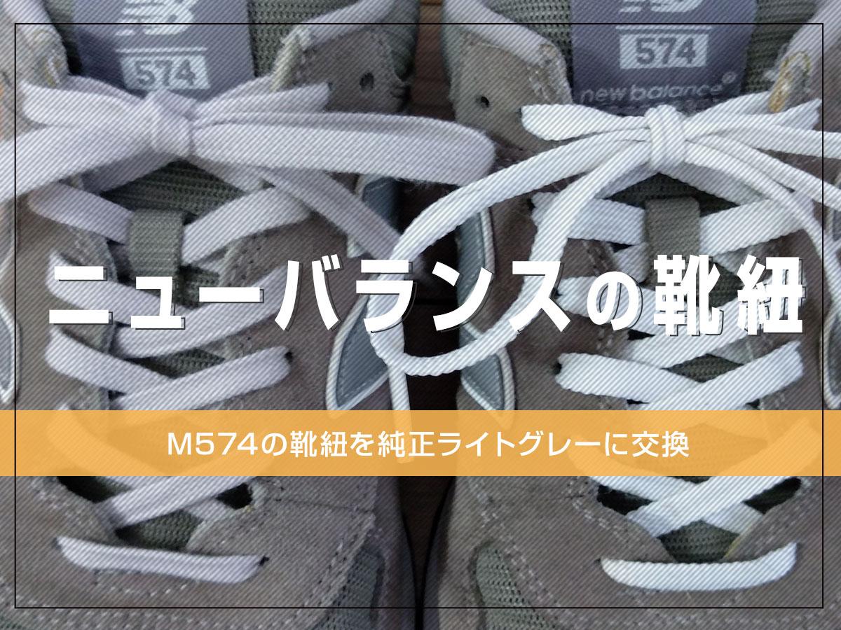 ニューバランスM574の靴紐を純正ライトグレーに交換