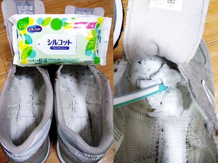 ニューバランス靴の中を洗う
