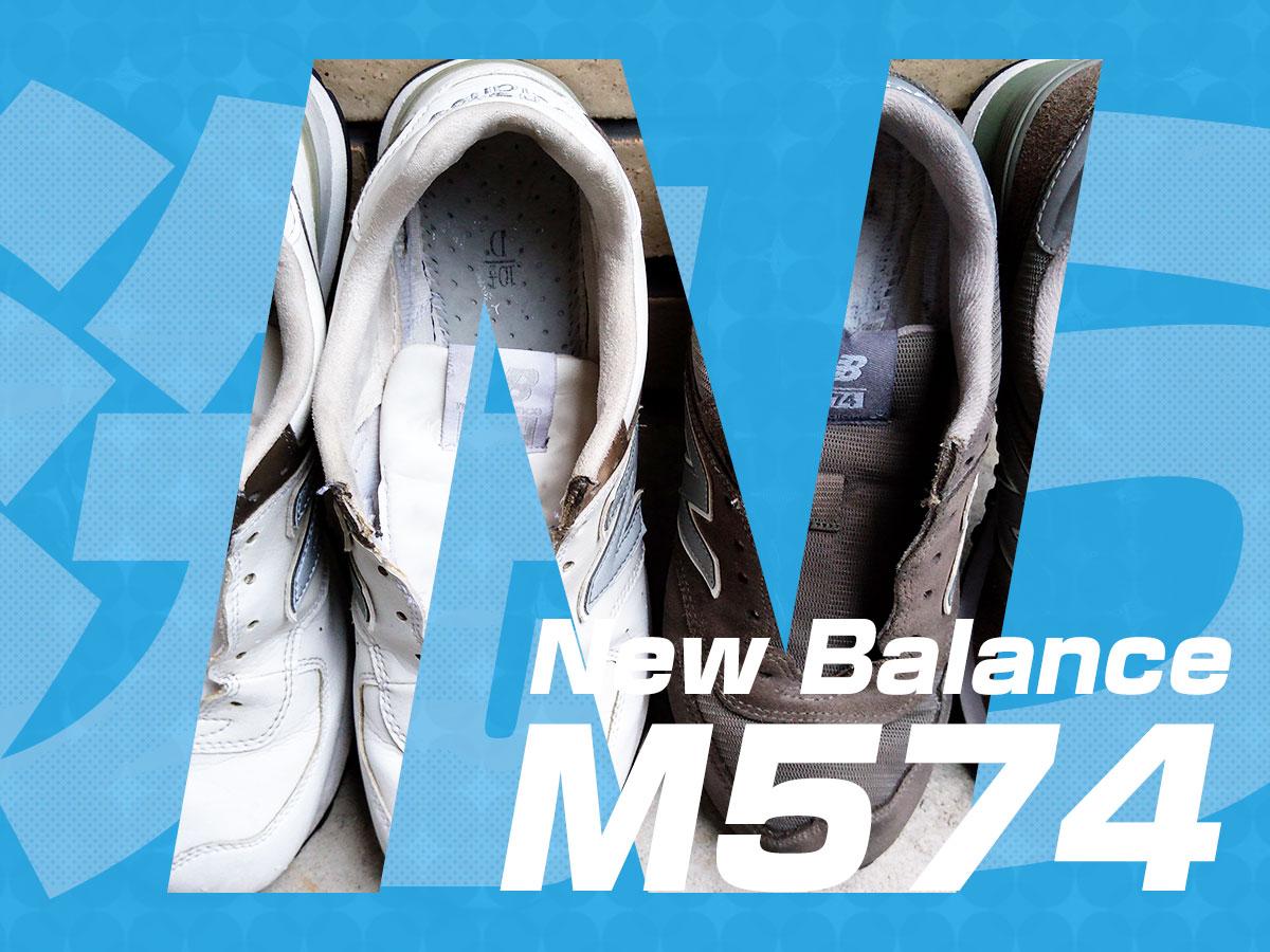 ニューバランスM574を洗う
