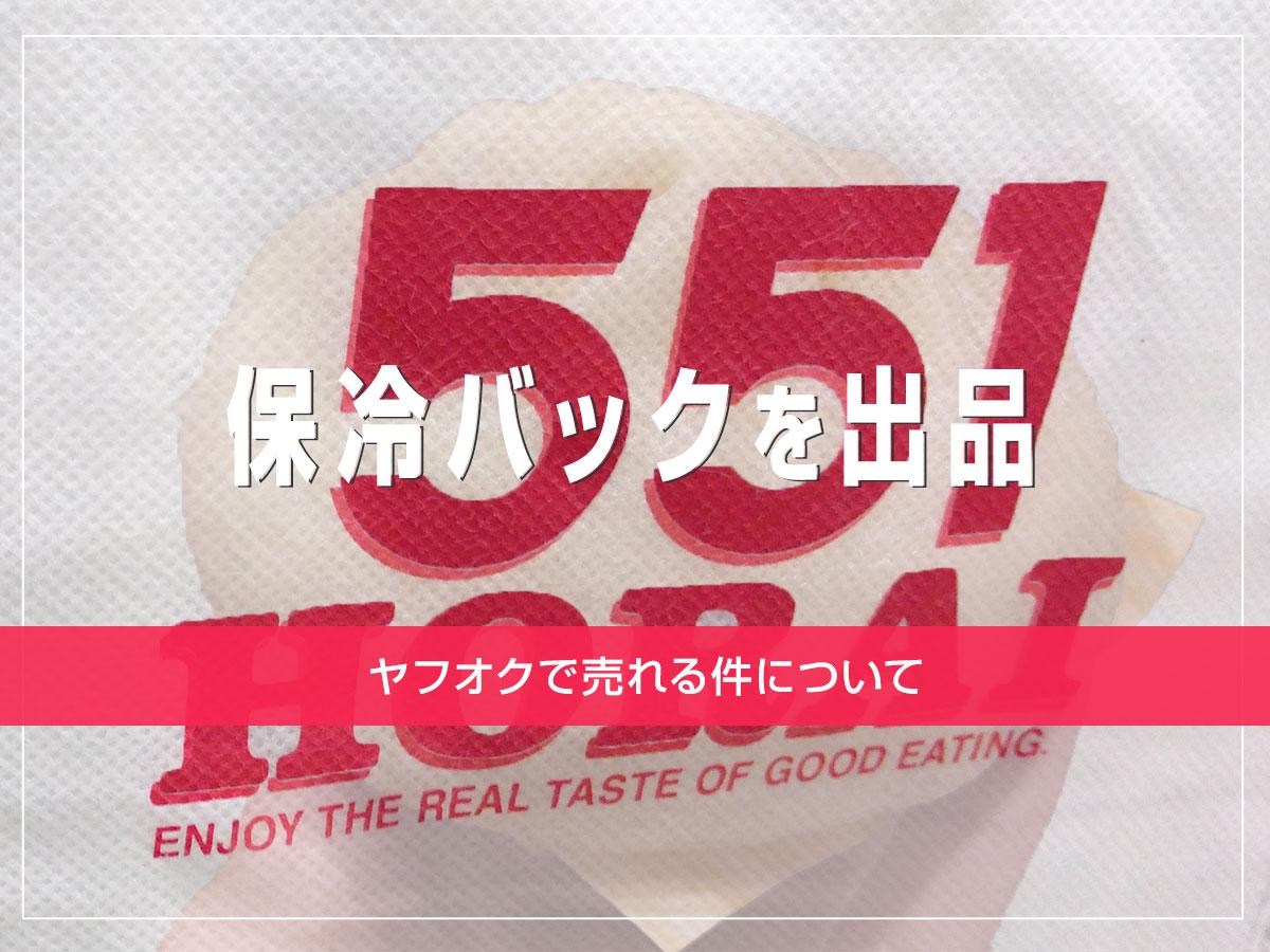 551蓬莱の保冷バックがヤフオクで売れる件