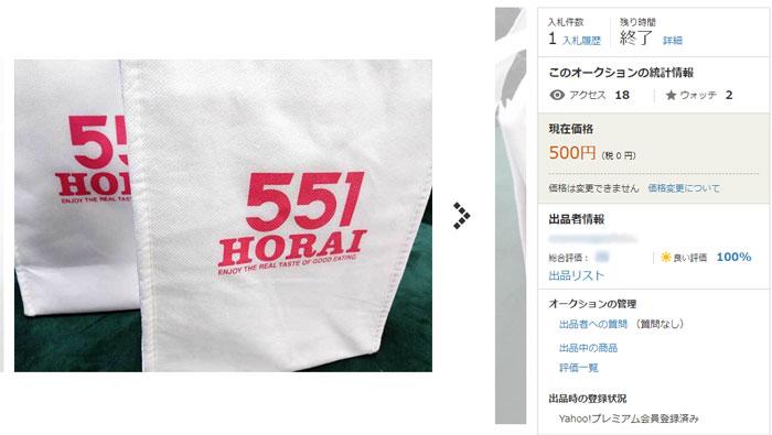 551蓬莱の保冷バッグが1週間以内に落札