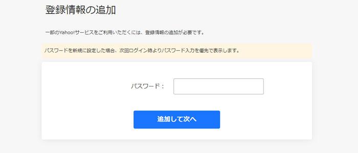 ヤフーIDのパスワードを設定する