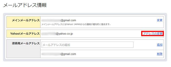 ヤフーメールアドレスの変更