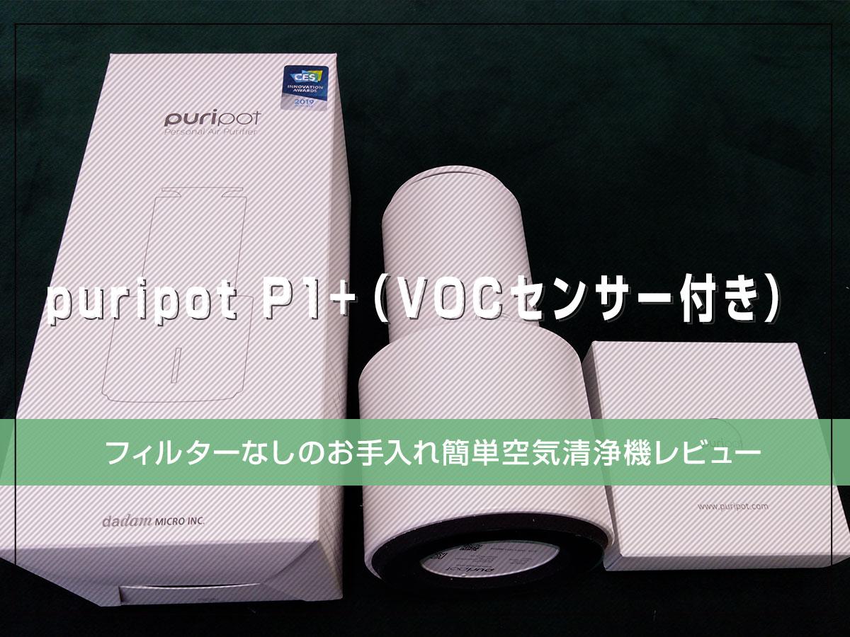 フィルターなしのお手入れ簡単空気清浄機puripot P1+(VOCセンサー付き)を使ってみます