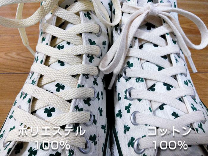 靴紐の素材