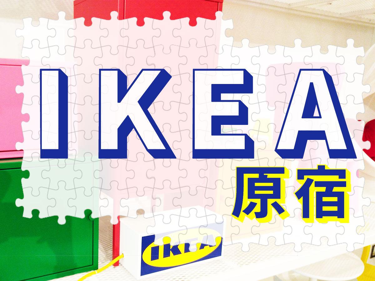 IKEA原宿に自転車で行ってみた