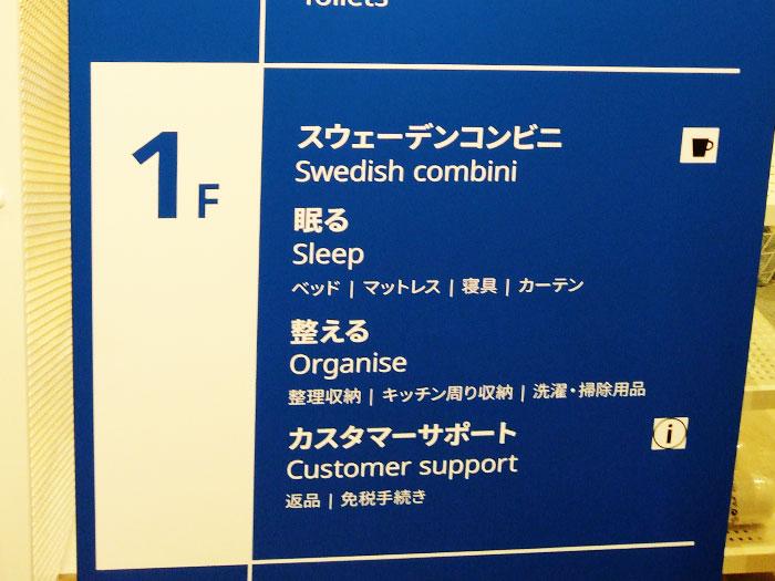 IKEA原宿1F